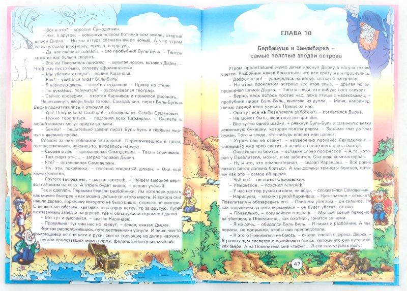 Иллюстрация 1 из 8 для Карандаш и Самоделкин на острове сокровищ - Валентин Постников | Лабиринт - книги. Источник: Лабиринт