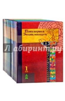 Популярная энциклопедия в 20-ти томах