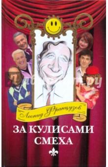 Французов Леонид За кулисами смеха