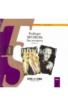 Три женщины (CDmp3)Классическая зарубежная литература<br>Роберт Музиль - австрийский писатель, драматург, театральный критик. <br>Его творчеству присуща тонкая психология, неповторимый стиль, специфическая атмосфера. <br>Три женщины - аудиоверсия трех новелл. Каждое произведение носит имя одной из героинь, загадочное для мужчины, который ее любит. Любовь, ревность, страсть, сомнения, невозможность быть вместе, одиночество - вечные темы, к которым обращается автор. Они объединены мотивом любовного беспорядка, неустойчивости и призрачности мира, скрывающихся за кажущимся постоянством. <br>Хронометраж: 3 часа 30 минут.<br>Формат: mp3, 256 кбит/с<br>Читает: Михаил Гульдан<br>Системные требования:<br>CD-плеер с поддержкой mp3 или Pentium-233 с Windows 9x-Vista, CD-ROM, звуковая карта.<br>