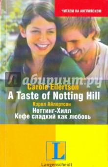 A Taste of Notting HillХудожественная литература на англ. языке<br>Роуз растит дочку одна и, чтобы обеспечить малышку Саффрон всем необходимым, подрабатывает официанткой в кафе. Хозяйка кафе знакомит Роуз с художником Нейлом, и они разрабатывают новую концепцию для кафе. Дела идут в гору. Внезапно появляется Джайлс, давний коллега Роуз, с неожиданным предложением. На карте оказывается больше, чем будущее кафе... <br>Книга на английском языке.<br>