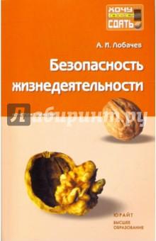 Лобачев Анатолий Иванович Безопасность жизнедеятельности: конспект лекций