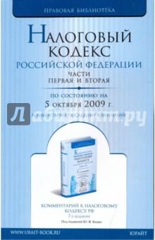 Налоговый кодекс Российской Федерации. Части 1, 2 по состоянию на 05.10.09