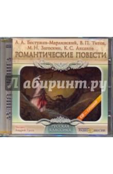 Романтические повести (CDmp3) Равновесие ИД