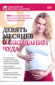 Девять месяцев в ожидании чуда (DVD)