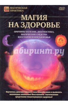 Магия на здоровье (DVD) Сова-Фильм