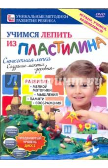 ������ ������ �� ����������. �������� �����. ����������� �������. ���� 2 (DVD)