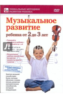 Музыкальное развитие ребенка от 2 до 3 лет (DVD)Для будущих мам и детей<br>Уважаемые родители! <br>Эта программа поможет вашему ребенку благодаря увлекательной игре войти в мир музыки; ощутить и эмоционально пережить ее; создает предпосылки к формированию у него творческого мышления, будет способствовать практическому усвоению им музыкальных знаний. Этот фильм поможет раннему развитию ребенка через комплексную музыкальную деятельность, разовьет у него навыки общения и соучастия, контактности, доброжелательности, взаимоуважения. <br>Музыкальное развитие формирует у детей качества, способствующие самоутверждению личности, - самостоятельность и свободу мышления, индивидуальность восприятия.<br>В эту программу раннего комплексного музыкального развития входят песни, танцы, музыкальные игры, обучение игре на различных музыкальных инструментах.<br>- Программа носит развивающий характер, ориентирована на общее и музыкальное развитие ребенка;<br>- В этой программе заложена возможность как групповой, так и развивающей индивидуальной и коррекционной работы с детьми;<br>- Здесь вы найдете практический материал для индивидуальных и групповых занятий. <br>Несомненно, этот видеокурс будет интересен не только родителям, но и воспитателям детских дошкольных учреждений, а также няням и гувернерам.<br>Режиссер: Игорь Пелинский.<br>Звук: DOLBY DIGITAL 2.0 RUS<br>Изображение: формат 4:3 PAL COLOR<br>Продолжительность: 00:31:54<br>