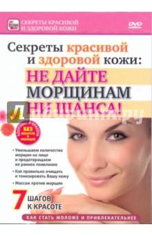 Секреты красивой и здоровой кожи: не дайте морщинам ни шанса (DVD)
