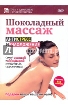 Шоколадный массаж: антистресс и омоложение (DVD) Сова-Фильм