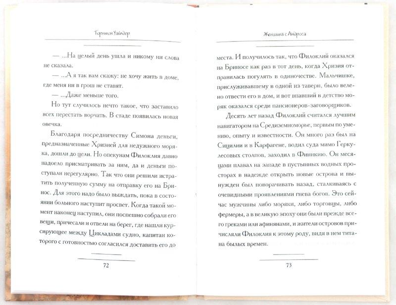 Иллюстрация 1 из 6 для Женщина с Андроса - Торнтон Уайлдер | Лабиринт - книги. Источник: Лабиринт