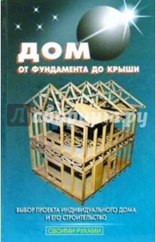 Дом от фундамента до крыши