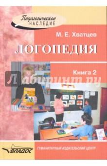 Логопедия. Книга для преподавателей и студентов высших педагогических учебных заведений. Книга 2