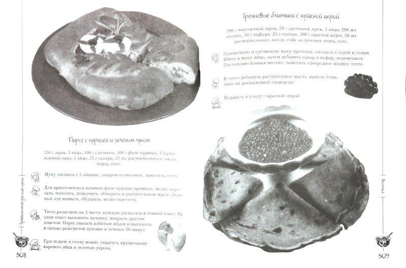 Иллюстрация 1 из 5 для Большая кулинарная книга. 10 000 лучших кулинарных рецептов | Лабиринт - книги. Источник: Лабиринт