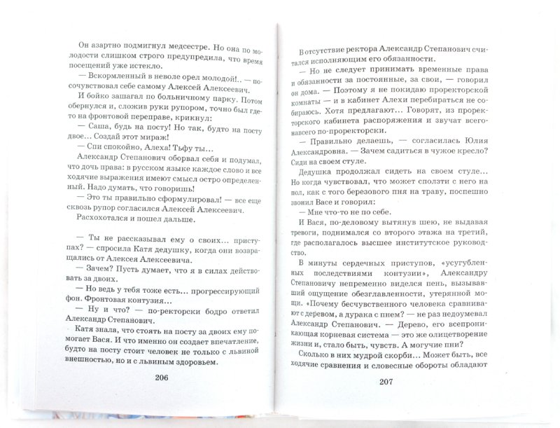 Иллюстрация 1 из 11 для Добрый гений - Анатолий Алексин | Лабиринт - книги. Источник: Лабиринт