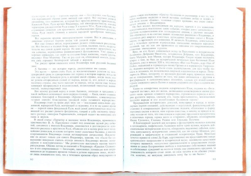 Иллюстрация 1 из 7 для Древняя и средневековая Русь - Владимир Мавродин | Лабиринт - книги. Источник: Лабиринт