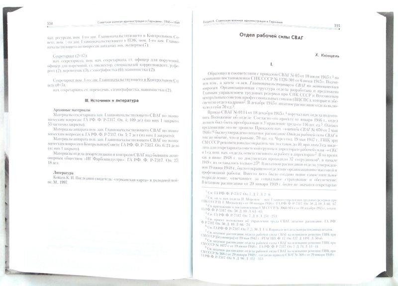 Иллюстрация 1 из 9 для Советская военная администрация в Германии. 1945-1949 - Цисла, Филипповых, Фойтцик | Лабиринт - книги. Источник: Лабиринт