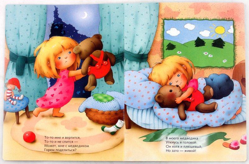 Иллюстрация 1 из 9 для Мои игрушки - Михаил Яснов | Лабиринт - книги. Источник: Лабиринт