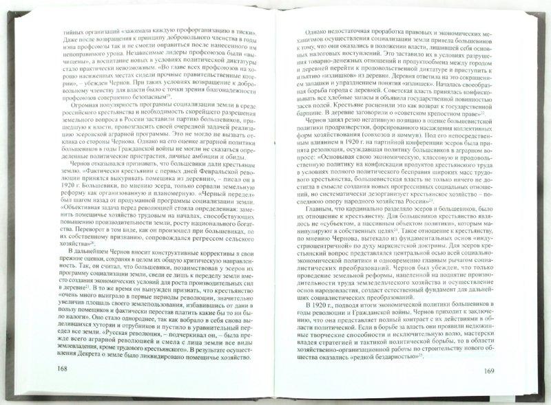 Иллюстрация 1 из 8 для В.М. Чернов о путях развития России - Ольга Коновалова | Лабиринт - книги. Источник: Лабиринт