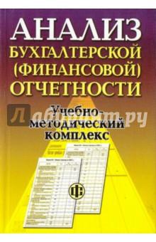 Анализ бухгалтерской (финансовой) отчетности