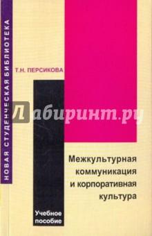Персикова Тамара Николаевна Межкультурная коммуникация и корпоративная культура