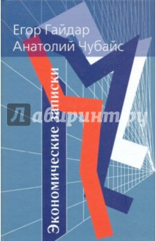Гайдар Егор Тимурович, Чубайс Анатолий Борисович Экономические записки