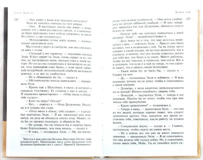 Иллюстрация 1 из 10 для Второй удар гонга - Агата Кристи | Лабиринт - книги. Источник: Лабиринт