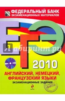 ЕГЭ-2010. Английский, немецкий, французский языки: экзаменационные задания (+CD)