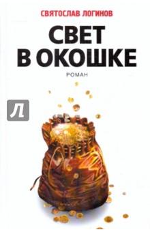 Святослав Логинов - Свет в окошке