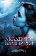 Райчел Мид: Академия вампиров. Книга 2. Ледяной укус