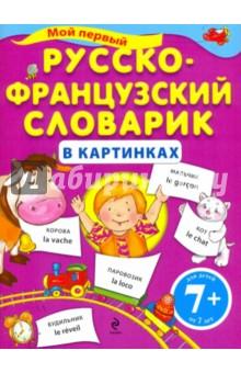 Мой первый русско-французский словарик в картинках