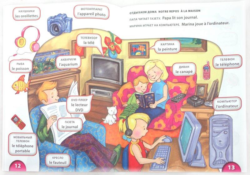 Иллюстрация 1 из 9 для Мой первый русско-французский словарик в картинках - Ольга Панова | Лабиринт - книги. Источник: Лабиринт