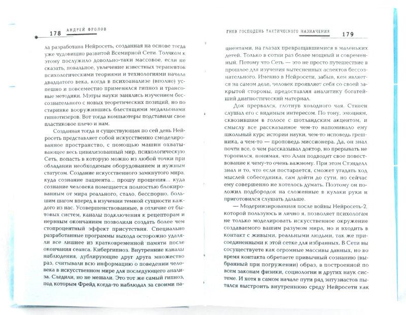 Иллюстрация 1 из 5 для Гнев Господень тактического назначения - Андрей Фролов | Лабиринт - книги. Источник: Лабиринт