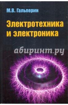 Гальперин Михаил Владимирович Электротехника и электроника: Учебник
