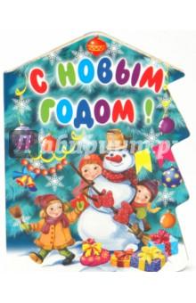 С Новым годом!Стихи и загадки для малышей<br>Книжка-вырубка станет прекрасным подарком к Новому году вашему малышу.<br>Для чтения взрослыми детям.<br>