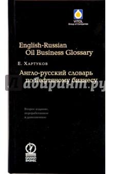 Англо-русский словарь по нефтяному бизнесу