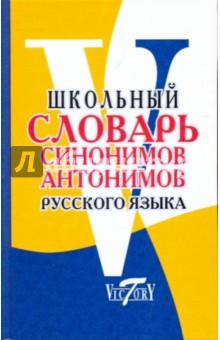 Школьный словарь синонимов и антонимов русского языка