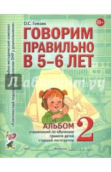 Говорим правильно в 5-6 лет. Альбом 2 упражнений по обучению грамоте детей старшей логогруппы