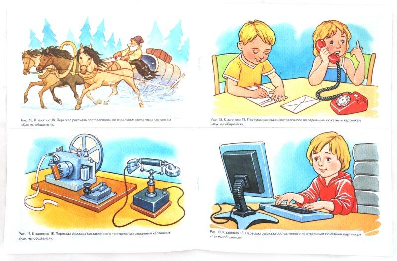 Иллюстрация 1 из 27 для Говорим правильно в 5-6 лет. Сюжетные картины для развития связной речи в старшей логогруппе - Оксана Гомзяк | Лабиринт - книги. Источник: Лабиринт
