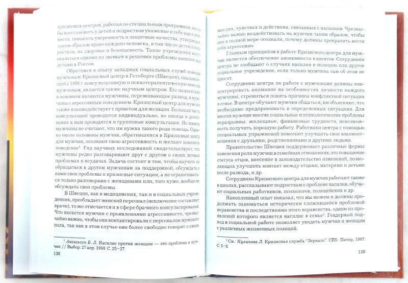 Иллюстрация 1 из 10 для Гендерология и феминология [Учебное пособие] - Расиля Петрова | Лабиринт - книги. Источник: Лабиринт