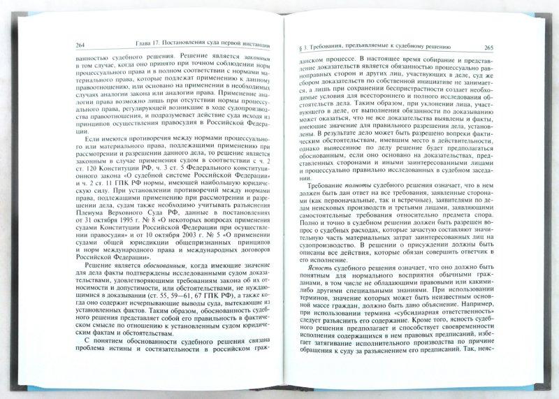 Иллюстрация 1 из 12 для Гражданское процессуальное право России. Учебник - Исаенкова, Демичев | Лабиринт - книги. Источник: Лабиринт