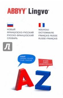 Новый французско-русский, русско-французский словарь. 41 620 слов и словосочетаний