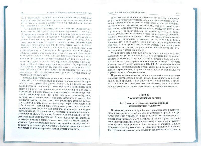 Иллюстрация 1 из 4 для Административное  право - Россинский, Старилов | Лабиринт - книги. Источник: Лабиринт