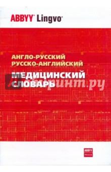Англо-русский и русско-английский медицинский словарь. Около 24 000 терминов
