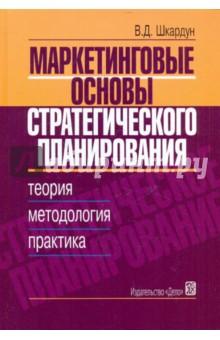 Книга маркетинговые исследования в здравоохранении - 91d3