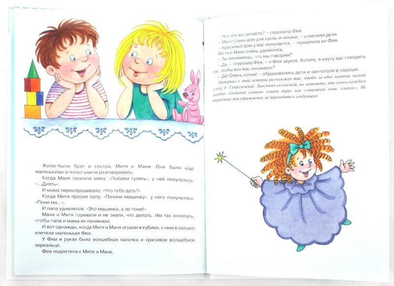 Иллюстрация 1 из 9 для Тру-ля-ля и бу-бу-бу - Бардышева, Костыгина | Лабиринт - книги. Источник: Лабиринт