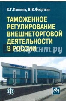Таможенное регулирование внешнеторговой деятельности в России: учебно-методическое пособие