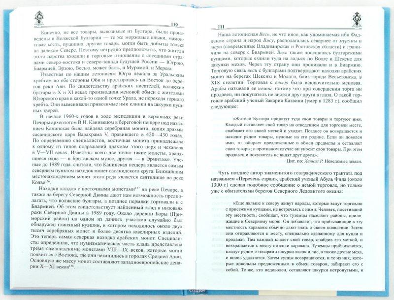 Иллюстрация 1 из 45 для Неведомые земли и народы Севера - Леонтьев, Леонтьева   Лабиринт - книги. Источник: Лабиринт