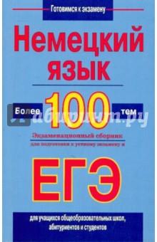 Немецкий язык. Более 100 тем. Экзаменационный сборник для подготовки к устному экзамену и ЕГЭ