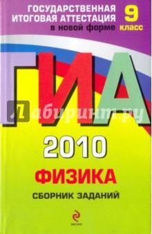 ГИА-2010. Физика. 9 класс: Сборник заданий